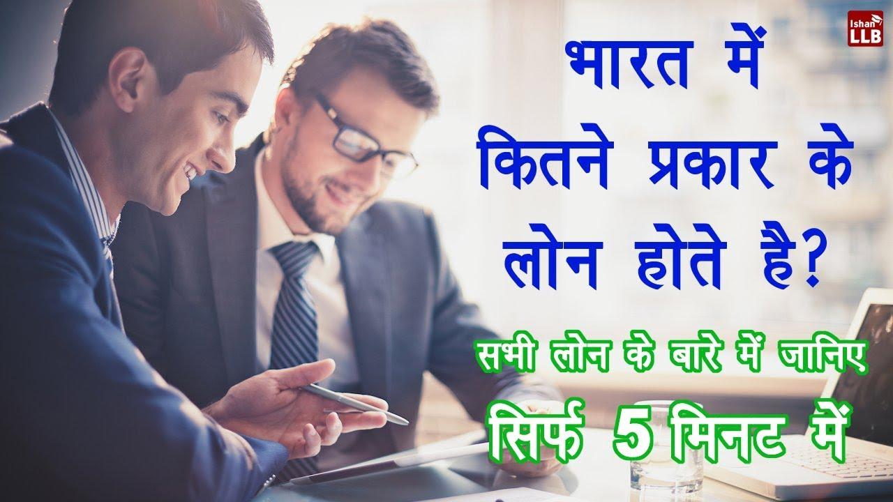 Kinds Of Bank Loans in India By Ishan [Hindi]