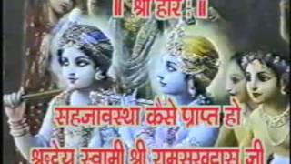 35 Sahaja Awasta Kasey Prapt Ho 02   Shri Ramsukhdas Ji Maharaj