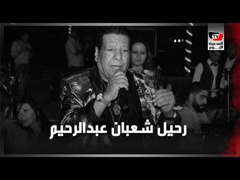 محطات في حياة شعبان عبدالرحيم