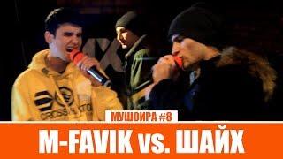 МУШОИРА #8 ФИНАЛ! M-Favik vs. Шайх (RAP.TJ)
