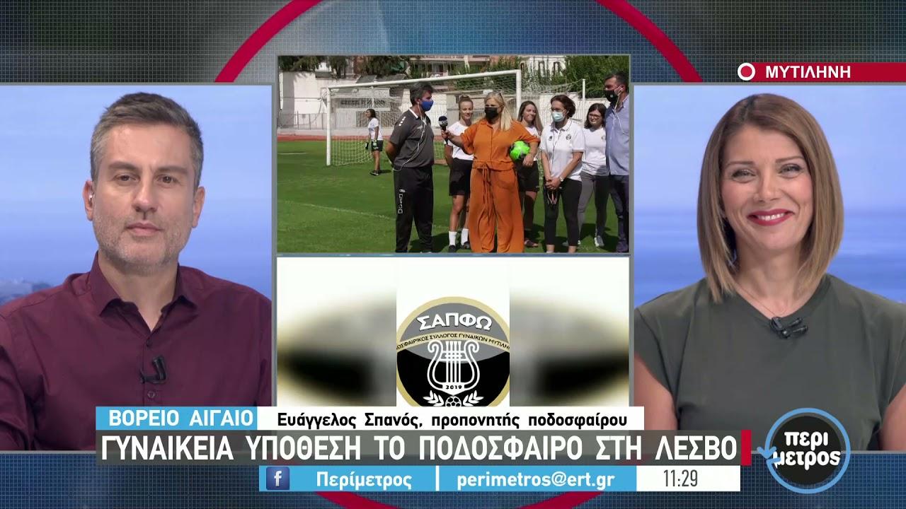 Γυναίκεια υπόθεση το ποδόσφαιρο στη Λέσβο | 20/9/2021 | ΕΡΤ