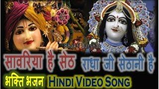 Krishna Bhajans 2019 || SAWARIYA HAI SETH || Bhakti Songs Hindi || New Radha Krishna Song