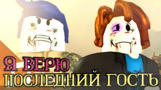 Я верю (Старый) - Роблокс музыкальный клип по мотивам Последнего Гостя. Перевод. I. D. - Believer