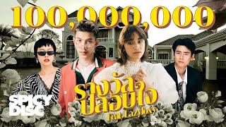 ส้ม มารี - รางวัลปลอบใจ feat. LAZYLOXY | (OFFICIAL MV)