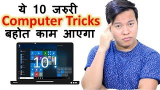 10 important Computer Tricks Every Computer User Must Know