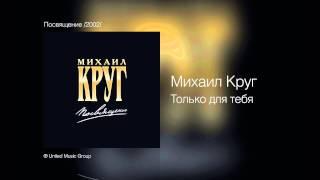 Михаил Круг и Вика Цыганова - Только для тебя - Посвящение /2002/
