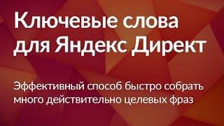 Подбор ключевых слов для Яндекс Директ (1 видео из 6)