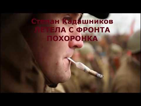 Летела с фронта похоронка СТИХ ТЕКСТ