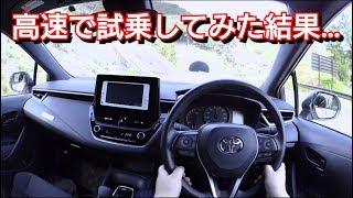 【 新型カローラ 】全車速追従型レーダークルーズコントロールを使ってみた結果…