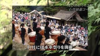 えひめ県うちこ町石畳周遊