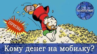 """Розыгрыш призов на канале """"Портал Технологикус""""!"""