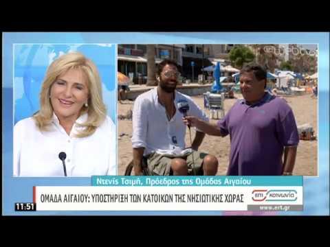 Εγκαινιάστηκε η ράμπα για άτομα με αναπηρία στο Κουφονήσι από τον Αντ. Τσαπατάκη | 02/07/2020 | ΕΡΤ