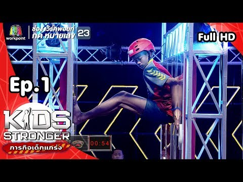 Kids Stronger ภารกิจเด็กแกร่ง   15 ก.ย. 61 Full HD