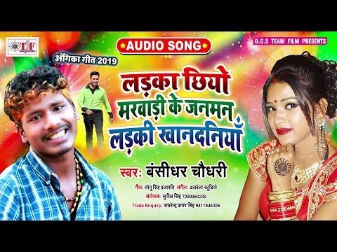 बंसीधर चौधरी का सबसे हिट गाना - Banshidhar Chaudhry - Ladka Chhiyo Marwadi Ke Janman Ladki Khandani