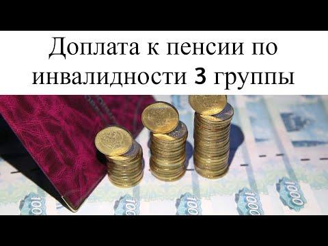 Доплата к пенсии по инвалидности 3 группы