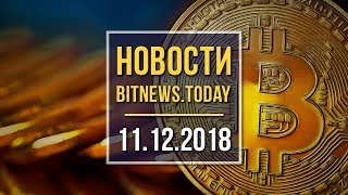 Новости Bitnews.Today 11.12.2018