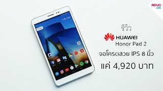 รีวิว Huawei honor Pad2 แค่4,920บาท จออย่างสวยIPS 8นิ้ว แรม3GB ความจำ16/32GB แท็บเล็ต Review