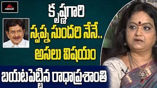 Tollywood Actress Radha Prasanthi About Her Movie Career Secrets | Mirror TV Channel