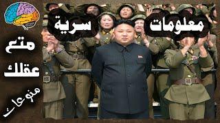 تحميل اغاني صور تريدها كوريا الشماليه ان تضل مخفية!! ـ متع عقلك | منوعات MP3