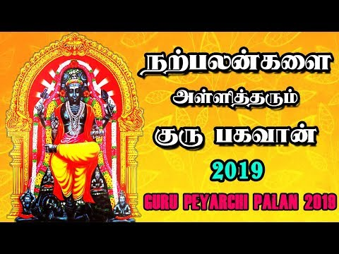Guru Peyarchi 2019 to 2020 in Tamil - குரு