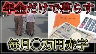 老後 年金だけで暮らす 60歳以上の 無職高齢者世帯は 毎月◯万円赤字という事実