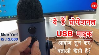 Blue Yeti Mic Review with Audio Samples in Hindi | Professional USB Mic | Blue Yeti Audio Test 2020