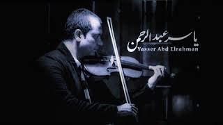 تحميل و مشاهدة موسيقى فيلم ليلة البيبى دول/الموسيقار ياسر عبد الرحمن /جميله جدا MP3