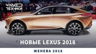 ТОП-3 крутых Lexus 2018 года