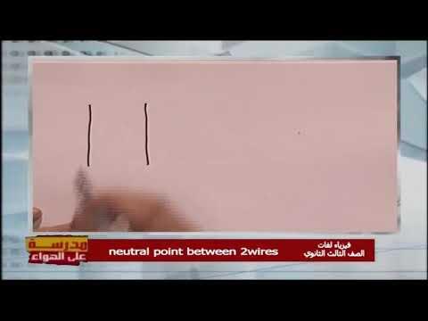 فيزياء لغات الصف الثالث الثانوي 2020 - الحلقة 10 - Neutral point between 2 wires