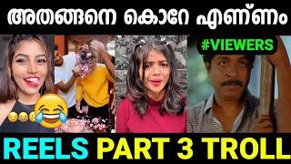 ഒരു മാറ്റവും ഇല്ലല്ലോ  |Instagram Reels Part 3 Troll|Reels Troll Malayalam|Funny Reels|Jishnu
