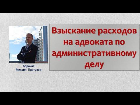 Иж Адвокат Пастухов. Взыскание расходов на адвоката по административному делу