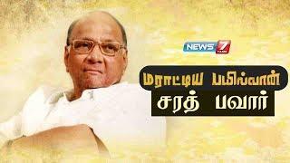 சரத் பவாரின் கதை | Maharashtra Politician Sharad Pawar's Story | News 7 Tamil