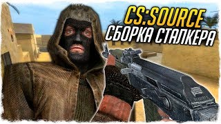 Counter-Strike: Source (CSS v34)! СБОРКА СТАЛКЕР, АТМОСФЕРНО! - СТРАННЫЕ СБОРКИ COUNTER-STRIKE!