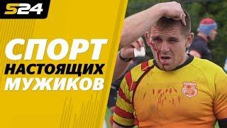 На чемпионате России по регби - аншлаг! | Sport24