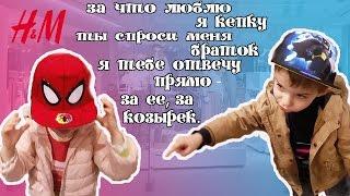 Какую выбрать кепку / ТРЦ Акварель в Волгограде / детская площадка / H&M