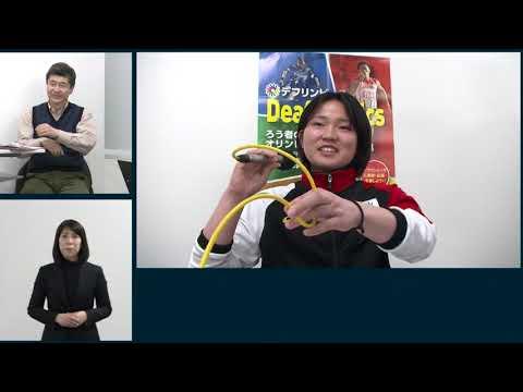 スポーツに精通した手話通訳者の育成共通マニュアル作成のための座談会(オンラインヒアリング)