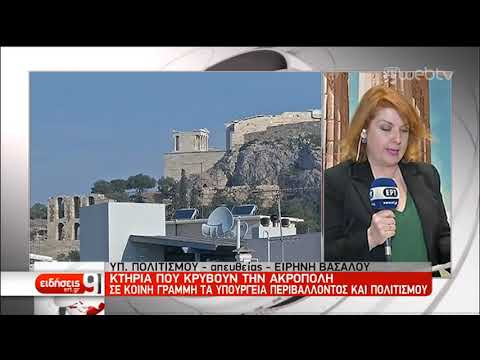 Το ΚΑΣ για τα κτήρια που κρύβουν την Ακρόπολη | 26/02/19 | ΕΡΤ