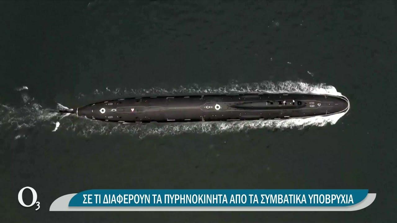 Πυρηνοκίνητα υποβρύχια vs Συμβατικά υποβρύχια | 28/09/2021 | ΕΡΤ