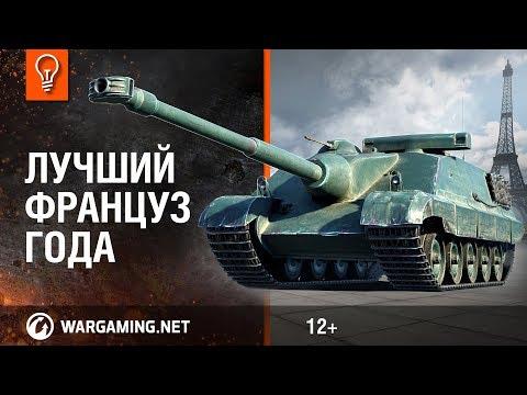Гайд-парк: AMX 50 Foch B