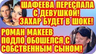 Дом 2 Свежие Новости ♡ 14 сентября 2019. Эфир (20.09.2019).