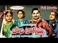 Bala Nagamma Full Length Telugu Movie || NTR, SVR, Anjali Devi || DVD Rip..