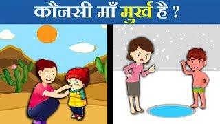 इन मजेदार पहेलियों को सिर्फ 3% लोग ही सुलझा पाएंगे   5 Majedar aur Jasoosi Paheliyan   Queddle