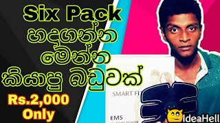 Six Pack හදාගන්න කියාපු බඩුවක් | Rs 2,000 EMS Mobile Gym Pack Unboxing Review