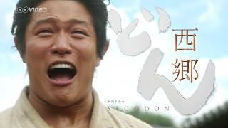NHK大河ドラマ「西郷どん」完全版第壱集BD/DVD告知