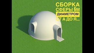 Строительство купола из пенопласта 6 м диаметром .