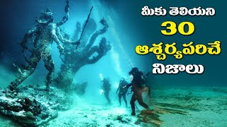 TOP 30 Amazing Facts You Never Know   Interesting Facts in Telugu   Unknown Facts Telugu