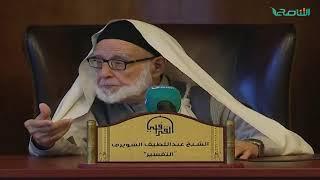 تفسير القرآن الكريم 149 / سورة البقرة