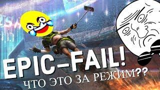 EPIC FAIL! ДВА САМЫХ ЛУЧШИХ БОЯ В APEX Legends!