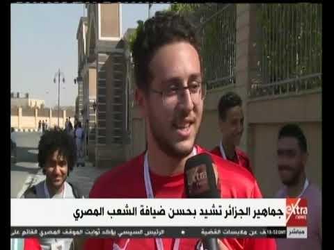 جماهير الجزائر تشيد بحسن ضيافة الشعب المصري
