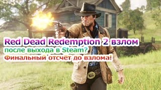 Red Dead Redemption 2 взлом после выхода в Steam? Финальный отсчёт до взлома!